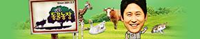 교양섹션-동물농장