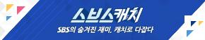 스브스캐치_홍보배너