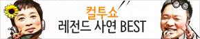 SBS라디오-컬투쇼레전드사연