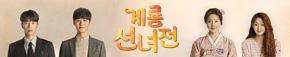 tvN <계룡선녀전>11/4 ~