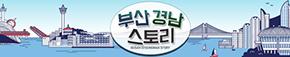 KNN 부산경남 스토리