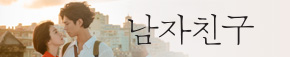 메인<남자친구> 11/29~