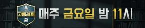 CJE&M_고등래퍼~3/31