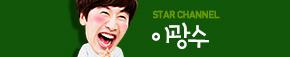스타채널_이광수