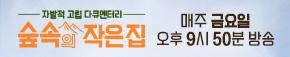 tvN 숲속의 작은집 4/5~4/30