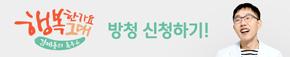 김제동의 톡투유2 방청신청
