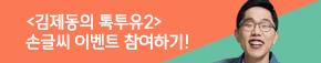 김제동의 톡투유2 손글씨 이벤트