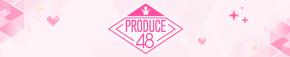 프로듀스48 ~7/30